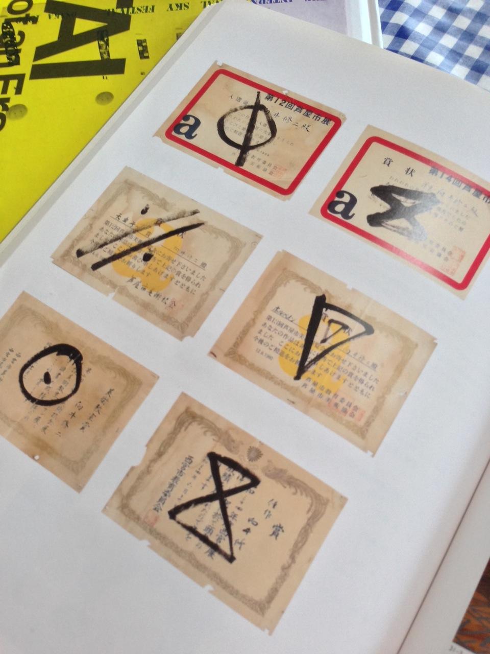 記号化された賞状(1961年頃)