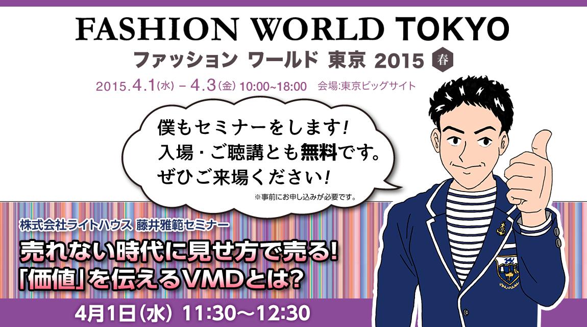 fashionworld-page