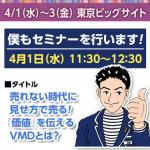 急遽座席数を追加!ファッションワールド東京でのVMDセミナー。
