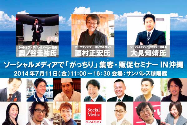 ソーシャルメディアで「がっちり」集客・販促セミナーIN沖縄