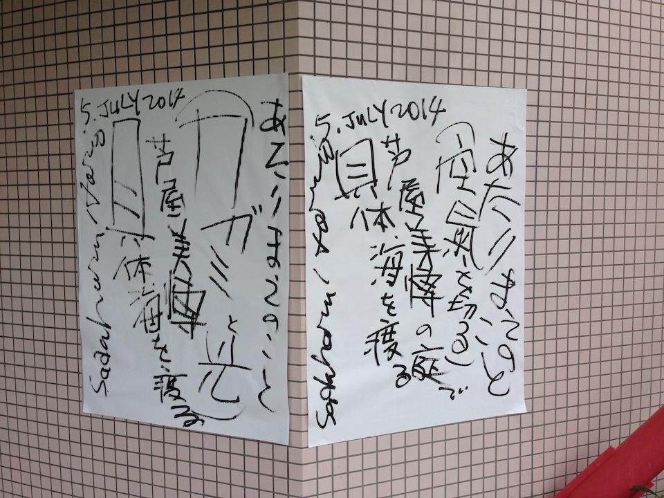 堀尾さんによる書