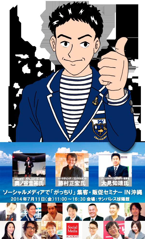 沖縄セミナーイメージポスター