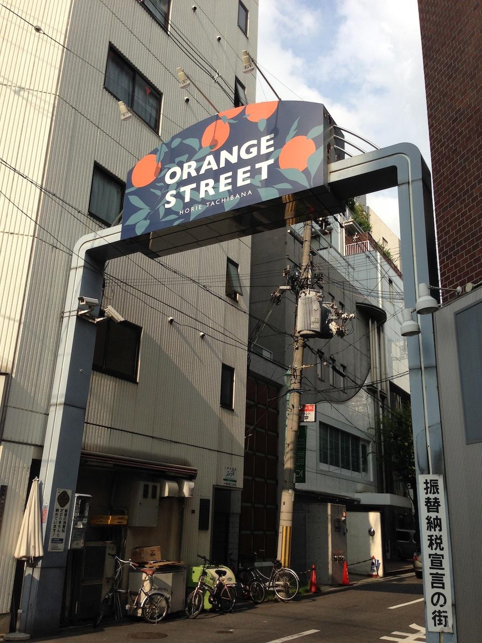 南堀江と言えば橘通(オレンジストリート)今日は敢えてここからはずれた脇道を散策