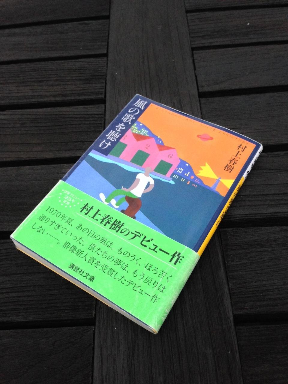 「風の歌を聴け」の文庫本