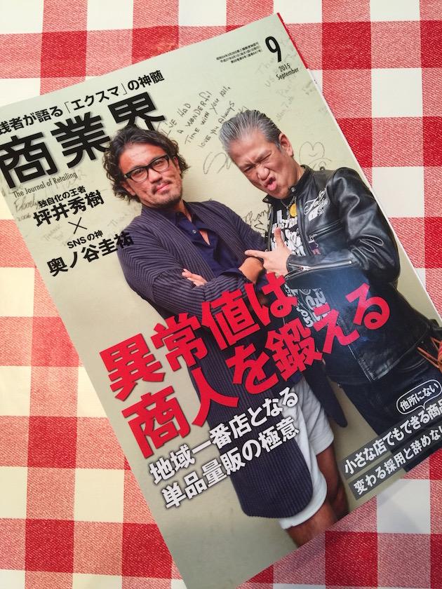 商業界9月号 その表紙は一見ファッション雑誌のよう