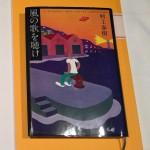 村上春樹が7年ぶりの本格長編を出すらしい・・・|日本語の革新