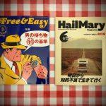 Free&EasyとHail Mary Magazine|さて、リアル雑誌の将来は?
