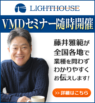 VMDセミナーin 日程表一覧
