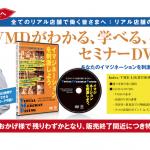 VMDがわかる、学べる、身につくセミナーDVD|販売終了間近となりました!